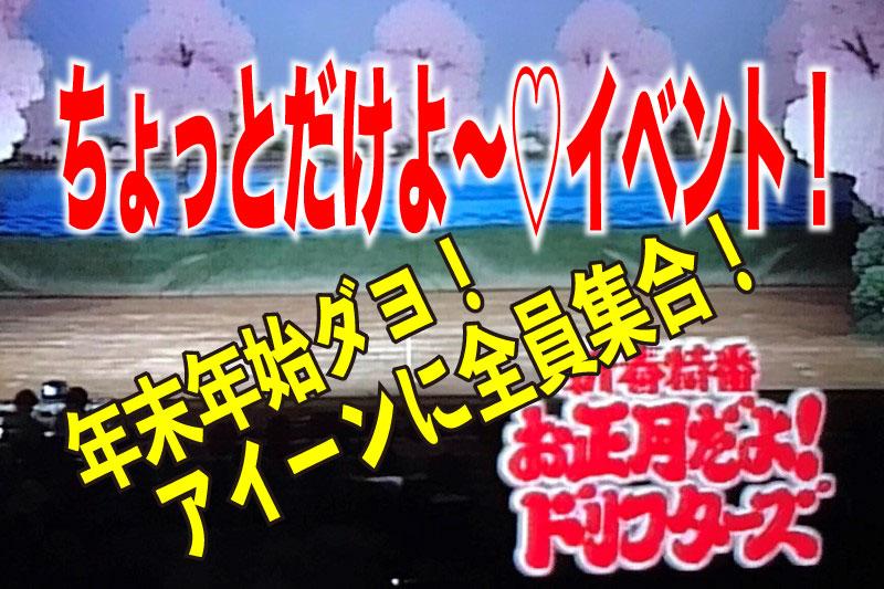 「ちょっとだけよ〜イベント」年末年始ダヨ!アイーンに全員集合!